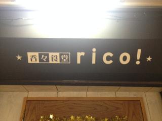 「呑々食堂 rico! (どんどんしょくどう りこ)」