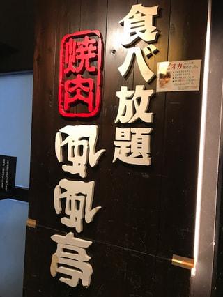 「焼肉 ふうふう亭 横浜西口店」