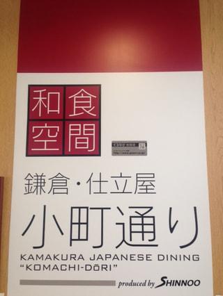 「鎌倉仕立屋 小町通り店」