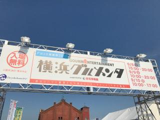 「Fヨコ大感謝祭!横浜グルメンタ2017」