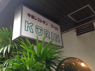 「中華レストラン クーリン」