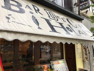 「Bar de la Costa HOLA(バル デ ラ コスタ オラ)」