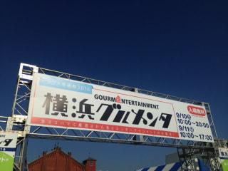 「Fヨコ大感謝祭!横浜グルメンタ2016 」