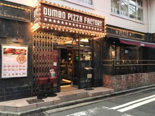 「DUMBO PIZZA FACTORY YOKOHAMA」