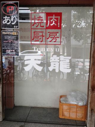 「焼肉厨房 天龍 長者町店」