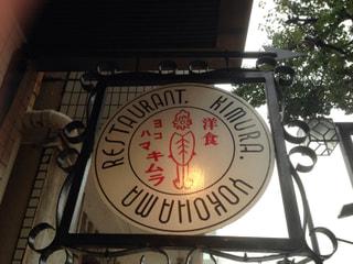 「洋食キムラ 野毛店」