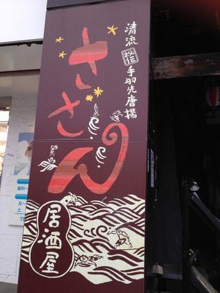 「居酒屋さざん 中山駅前店」