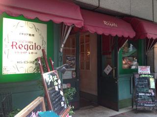 「イタリア料理 トラットリア Regalo」