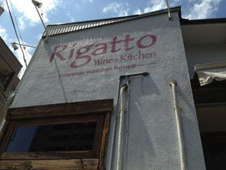 「Rigatto」