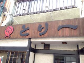 「とり一 横浜中山店」