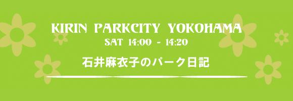 KIRIN PARK CITY YOKOHAMA  - Fm yokohama 84.7