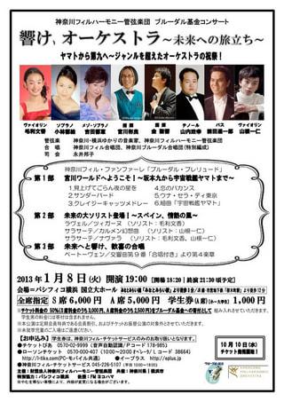 神奈川フィルブルーダル基金コンサート