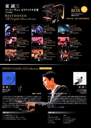 今夜のゲストは、ピアニスト東誠三さん