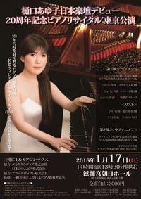 Piano Winery 〜響きのクラシック〜 12月19日予告