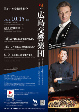 広島交響楽団 第415回定期演奏会のお知らせ