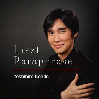 近藤嘉宏さんのアルバム Liszt Paraphrase より