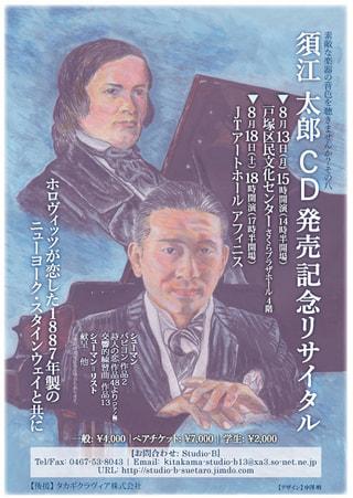 ピアニスト 須江太郎さん