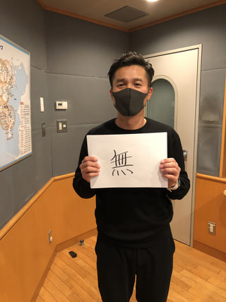 【メッセージテーマ】今年の漢字1文字