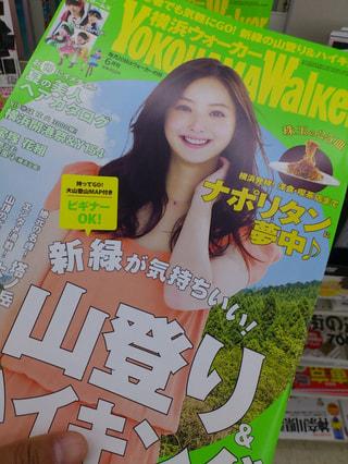 横浜ウォーカー掲載!