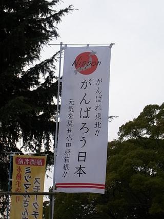小田原から相馬市へ。
