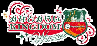 みなとみらいKINGDOM Winter 2018 Route 847 公開生放送!