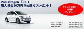 Volkswagen相模原橋本からお届け!