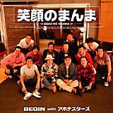 笑顔のまんま / BEGIN with アホナスターズ