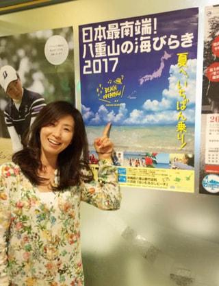 八重山キャンペーン実施中!