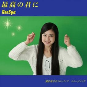 2月21日 YOKOHAMA SYA⇔REE