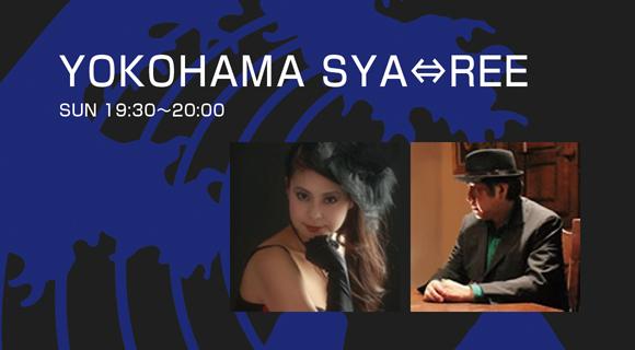 YOKOHAMA SYA⇔REE - Fm yokohama 84.7