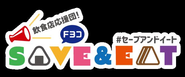 飲食店応援団!Fヨコ SAVE&EAT
