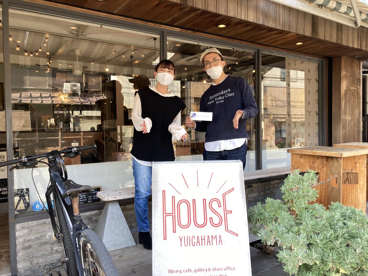【暮らしと環境への提案】複合カフェ〈HOUSE YUIGAHAMA〉はライフスタイル・環境問題への提案がたくさん詰まっているお店でした!