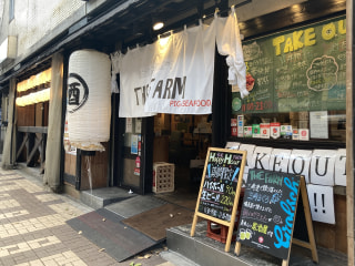 【まぐろ×ビール】店長自らが競り落としたまぐろで乾杯しよう!〈横浜関内吉田町 THEFARM (ザ•ファーム) 〉