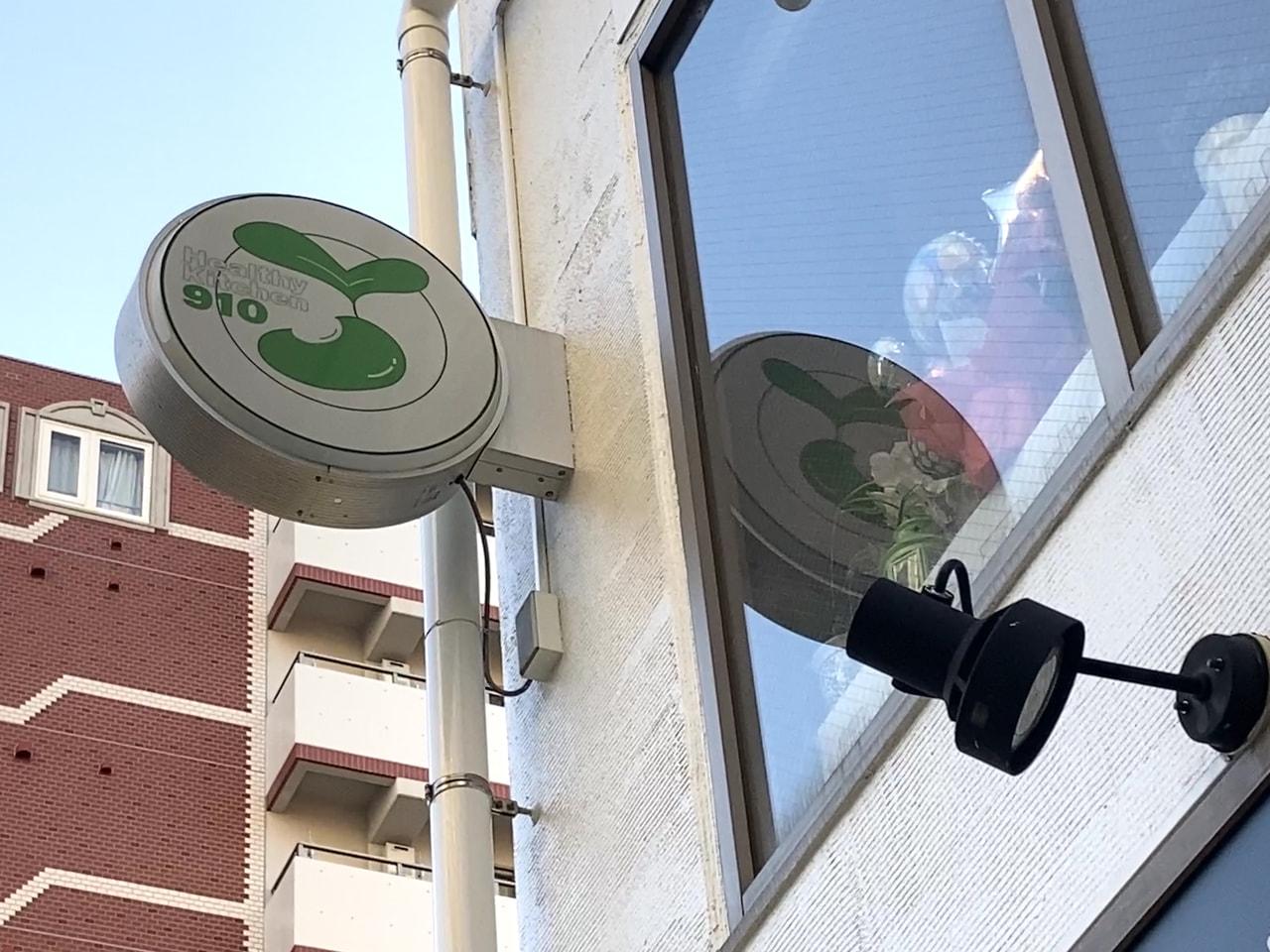 【罪悪感のないお食事を】〈HealthyKitchen910〉は健康を考えたお料理でキュートな笑顔が生まれるお店です!