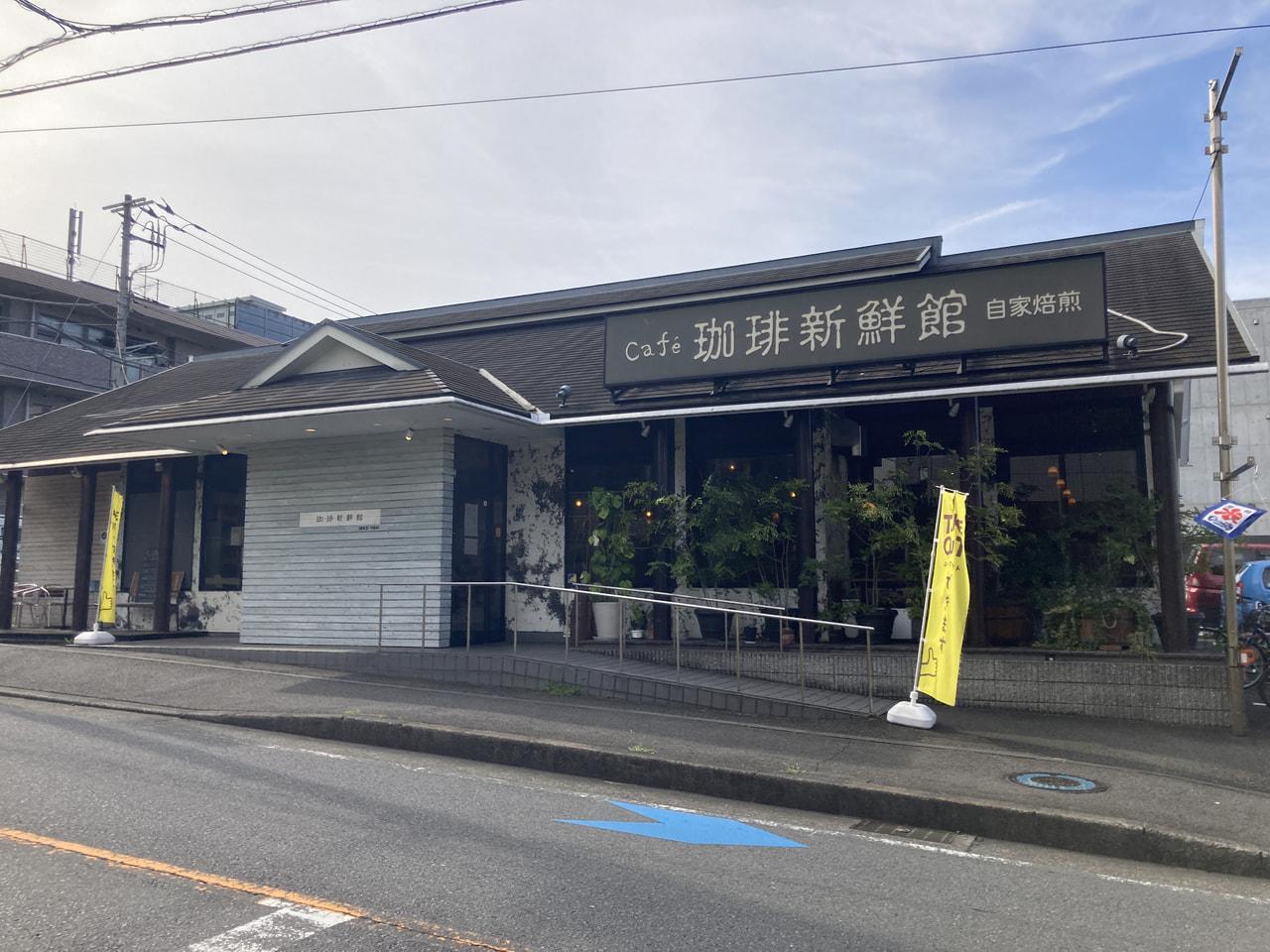【珈琲の出がらしを活用】〈珈琲新鮮館〉は美味しいコーヒーを飲んだら終わりにしないお店です!