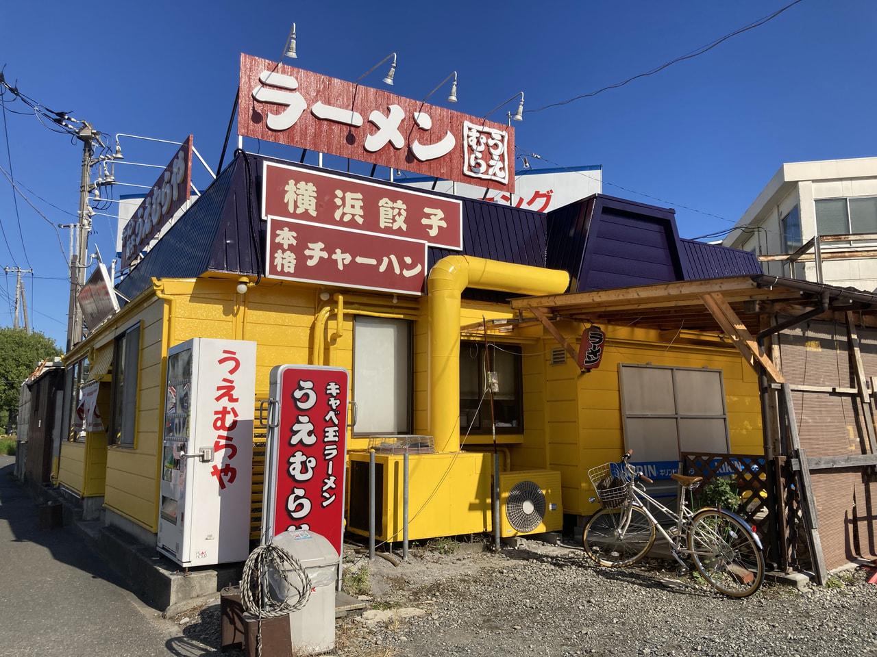 【キャベ玉ラーメン】横浜ラーメン厨房〈うえむらや〉には地元農家直送野菜が豪快にのった家系ラーメンがありました!