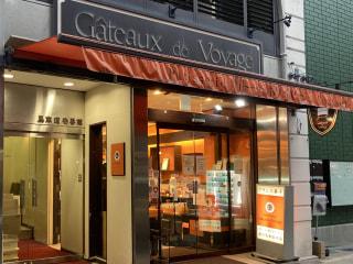 【プラントベーススイーツ】〈ガトー・ド・ボワイヤージュ〉はお菓子を通じてSDGsに貢献されている洋菓子店です!