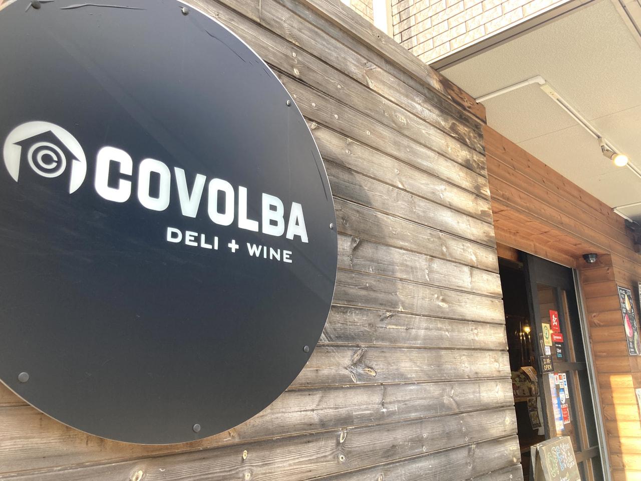 【スペアリブとケーキが自慢のカフェダイニング】〈COVOLBA〉には温かく迎えてくれるあっと