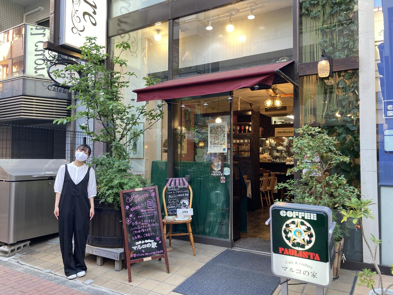 【エコショップ】cafe&gallery〈マルコの家〉では健康・環境に配慮した絶品アップルパイとあたたかな人に出会えます!