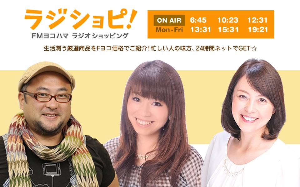 RADIO SHOPPING - Fm yokohama 84.7
