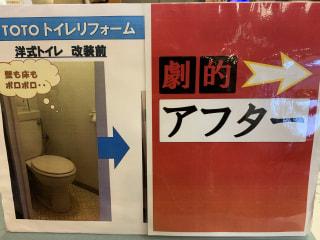 トイレ掃除が嫌い?ならリフォームしちゃえばええやん