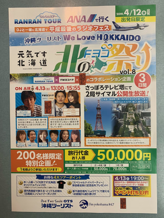 一緒に北海道に行きましょう。