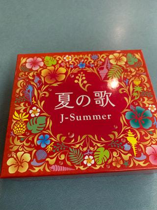 夏のあの日の思い出と共に・・・
