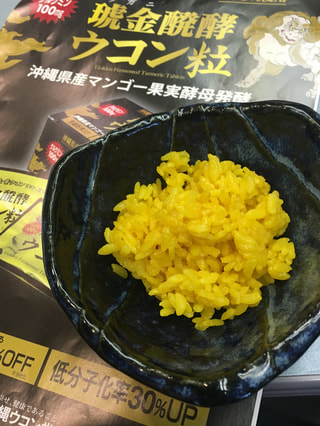 沖縄のスーパーフード「琥金(くがに)醗酵ウコン粒」