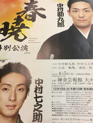 中村勘九郎さん七之助さんを、近くで見る。