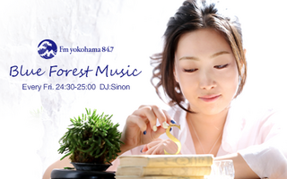 Blue Forest Music 12月16日(土)公開収録決定