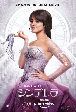 今夜はCamila Cabello主演「Cinderella」のOSTと映画紹介!Imagine Dragonsの新作!ONE N' ONLYからメッセージ!