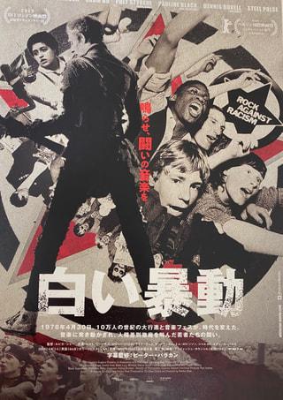 今夜はドキュメンタリー映画「白い暴動」紹介!K-PopはBTS、Stray Kidsの新曲!懐かしの名曲はパンクから生まれたヒット集!
