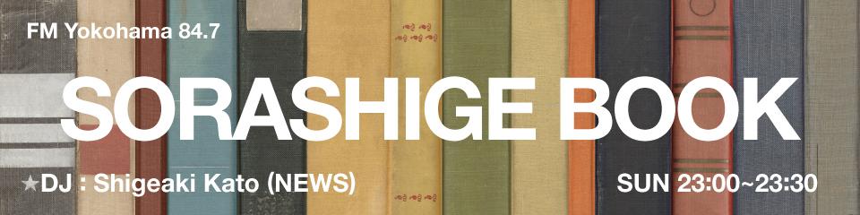 SORASHIGE BOOK - Fm yokohama 84.7