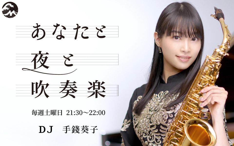 あなたと夜と吹奏楽 - Fm yokohama 84.7